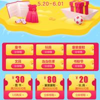 当当网优惠券,六一儿童节每满100减50,可叠加20-80元优惠券