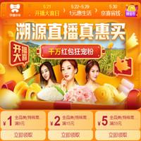 特片网手机版优惠券,京喜618领1-5元拼购全品类优惠券