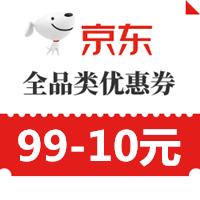 茄子视频app优惠券,满99-10元全品类券