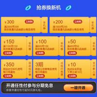 苏宁优惠券,618手机抢先狂欢领50-300元优惠券