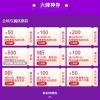 苏宁优惠券,618百货开门红领399-200元优惠券