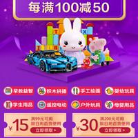 当当网优惠券,年中庆玩具会场每满100减50,领15-30元优惠券