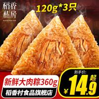 稻香村肉粽