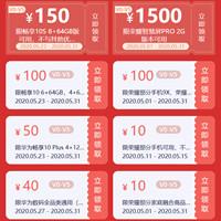 华为商城优惠券,10-100元优惠券