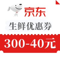 2019久久久精品优惠券,生鲜领199-60元优惠券