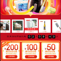 67194短视频发布网页优惠券,京造品类年中盛典领50-200元优惠券
