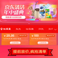 秋霞网网站改了优惠券,清洁品类满169打85折,领299-100元优惠券