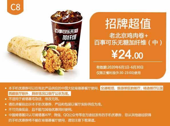 C8 老北京鸡肉卷+百事可乐无糖加纤维(中)