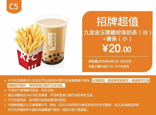 C5 薯条(小)+九龙金玉黑糖珍珠奶茶(冷)