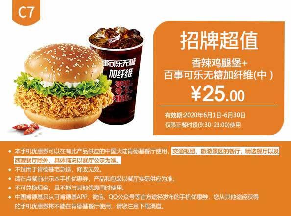C7 香辣鸡腿堡+百事可乐无糖加纤维(中)