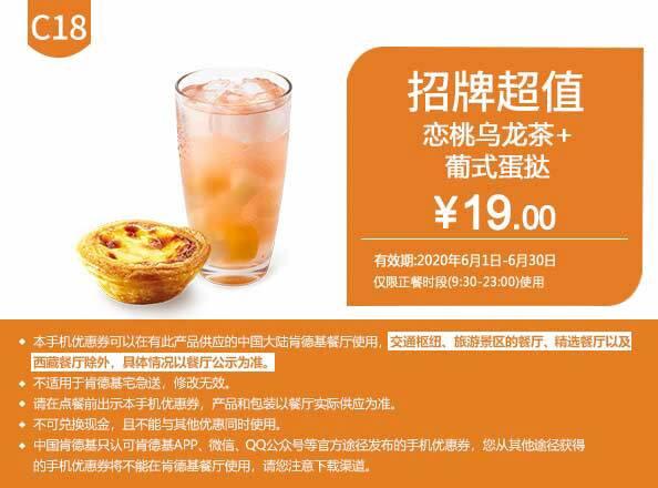 C18 恋桃乌龙茶+葡式蛋挞 2020年6月凭肯德基优惠券19元