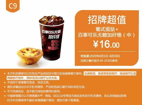 C9 葡式蛋挞+百事可乐无糖加纤维(中)