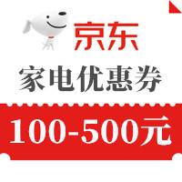 京东优惠券,家电领100-500元优惠券