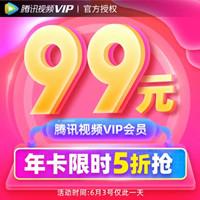 腾讯视频VIP年卡,只要99元