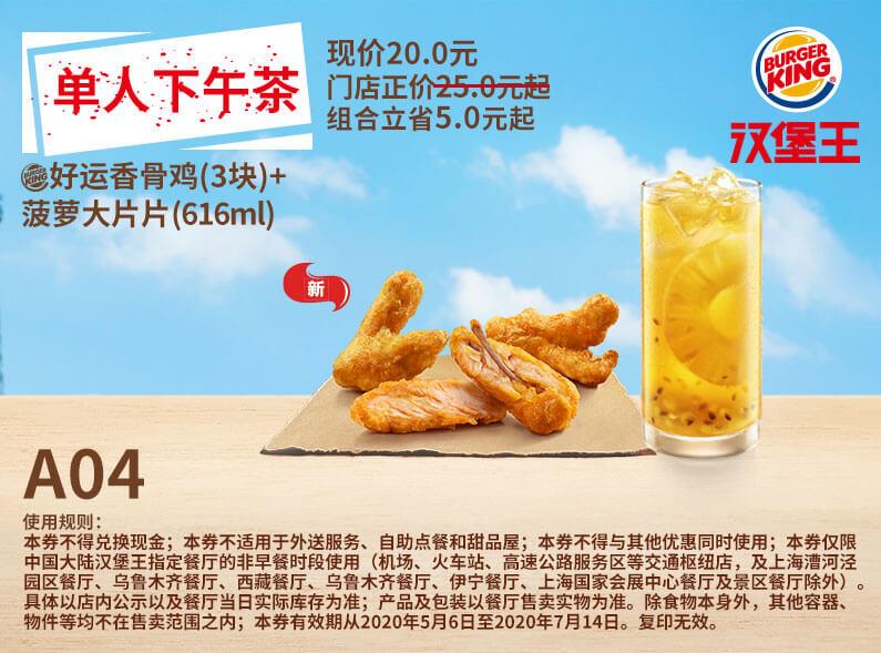 A04 好运香骨鸡+菠萝大脆脆