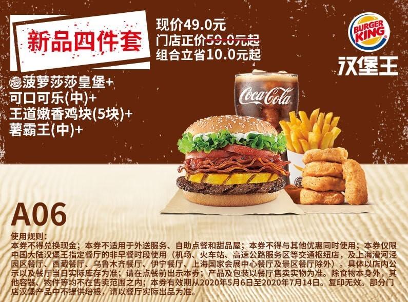 A06 菠萝莎莎皇堡+可口可乐+王道嫩香鸡块+薯霸王(中)