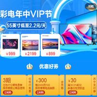 苏宁优惠券,彩电年中VIP节,会员领300元优惠券