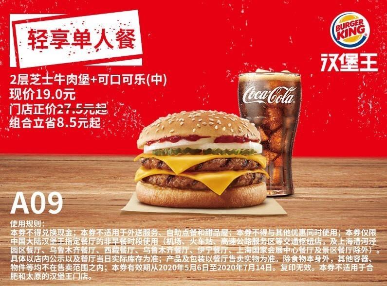 A09:2层芝士牛肉堡+可口可乐(中)