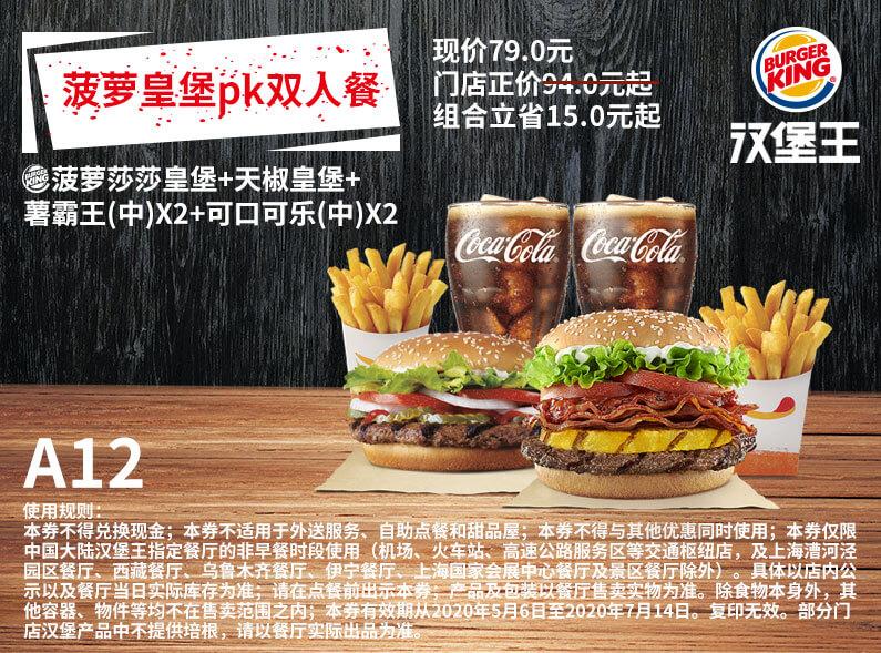 A12 菠萝莎莎皇堡+天椒皇堡+中薯(2份)+中杯可乐(2份)