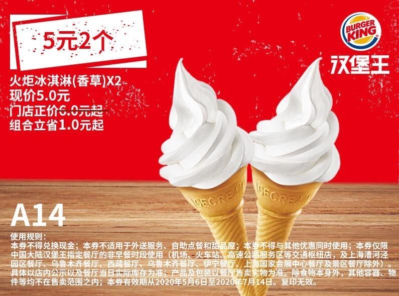 A14 火炬冰淇淋(2个)