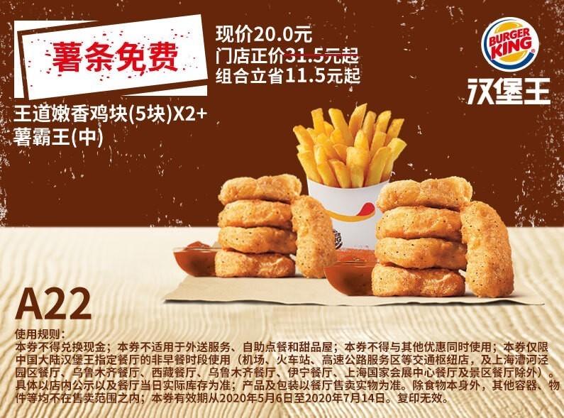 A22 王道嫩香鸡块(2份)+中薯