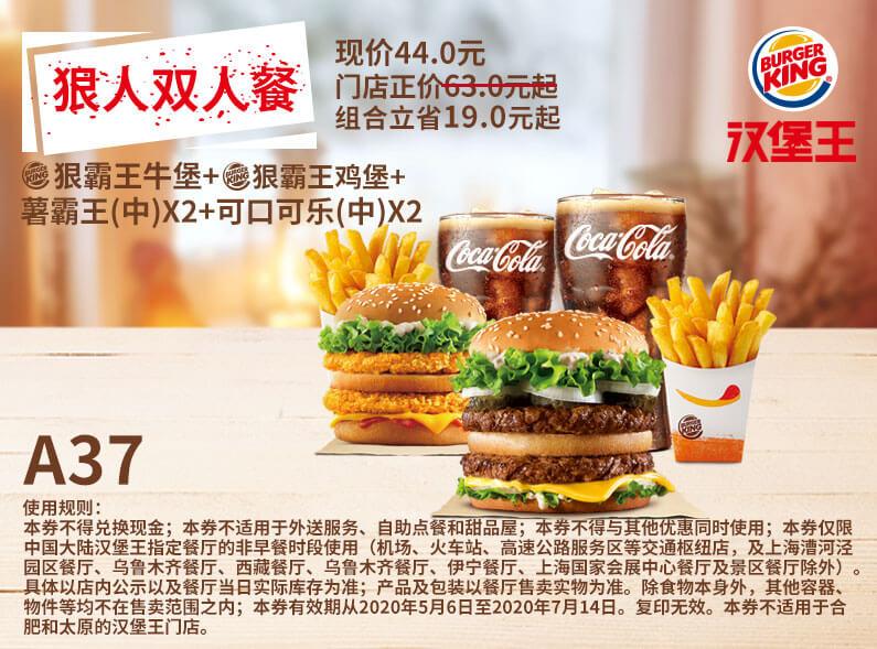 A37 狠霸王牛堡+狠霸王鸡堡+中薯(2份)+中可(2份)