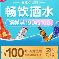 天猫超市优惠券,199-100元酒水优惠券