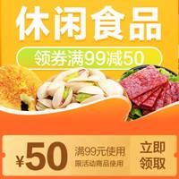 天猫超市最新优惠券,免费领99-50元休闲食品优惠券