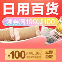 天猫超市日用百货优惠券,199-100元日用百货优惠券