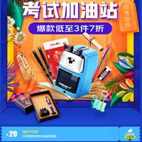 正规快三平台app优惠券,京豆兑换99-20元文具优惠券