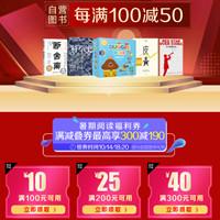 正规快三平台app优惠券,自营图书每满100减50,叠券满100减60