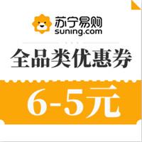 苏宁优惠券,6-5元全品类优惠券
