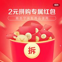 苏宁优惠券,2元苏宁拼购红包