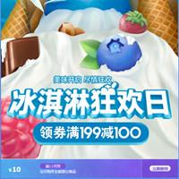 好运棋牌官网2019安卓版手机优惠券,冰淇淋狂欢领199-100元优惠券
