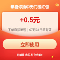 香蕉视频在线观看视频优惠券,幸运大转盘抽最高88元京喜红包