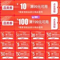 好运棋牌官网2019安卓版手机优惠券,家清纸品领199-100元优惠券