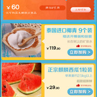 香蕉视频在线观看视频优惠券,生鲜领159-60元优惠券