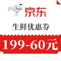 好运棋牌官网2019安卓版手机优惠券,生鲜领199-60元优惠券