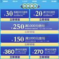 【中文字幕】手机视频优惠券,运动鞋服领20-360元优惠券