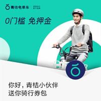 青桔电单车骑行券,5折+3元立减券,最高抵扣20元