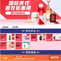 正规快三平台app优惠券,国际美妆领299-40元优惠券