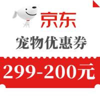 正规快三平台app优惠券,宠物品类领299-200元优惠券