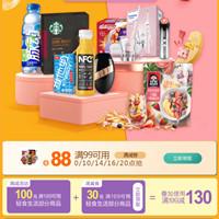 京东优惠券,食品饮料抢99-88元神券