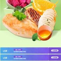 京东优惠券,健康食材放心吃领11-10元优惠券