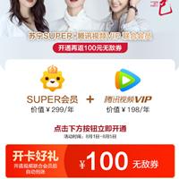 苏宁+腾讯会员年卡只要98元,送4张25元苏宁无门槛优惠券
