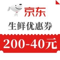 京东优惠券,生鲜领200-40元优惠券