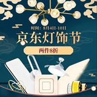 京东灯饰节