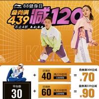 京东李宁88健身日