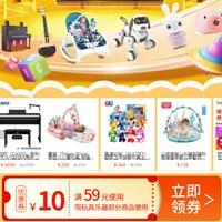 京东优惠券,玩具乐器领59-10元优惠券