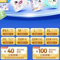 京东优惠券,PLUS会员领40-100元尿裤优惠券